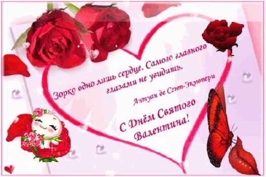 Красивые поздравление на 14 февраля